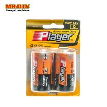 PLAYER Extra Heavy Duty Battery D - R20P (2pcs)